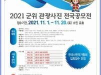 2021 군위 관광사진 전국공모전