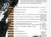 제1회 삼국유사 전국 휘호대회