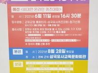 제12회 삼국유사 퀴즈대회